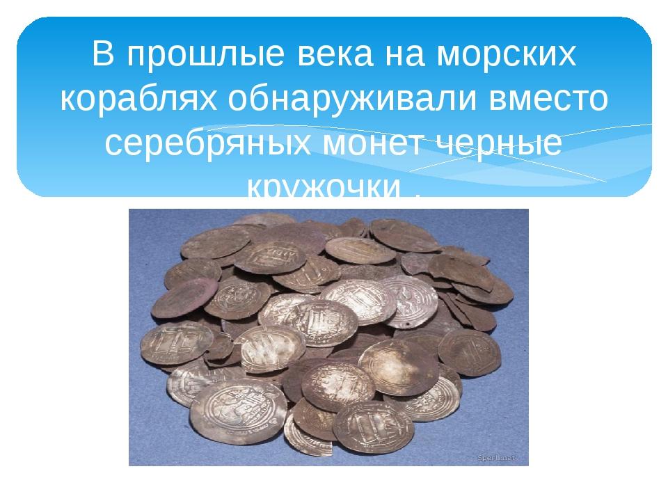 В прошлые века на морских кораблях обнаруживали вместо серебряных монет черны...