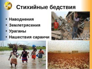 Стихийные бедствия Наводнения Землетрясения Ураганы Нашествия саранчи