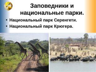 Заповедники и национальные парки. Национальный парк Серенгети. Национальный п
