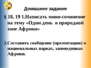 Домашнее задание § 18, 19 1.Написать мини-сочинение на тему «Один день в прир