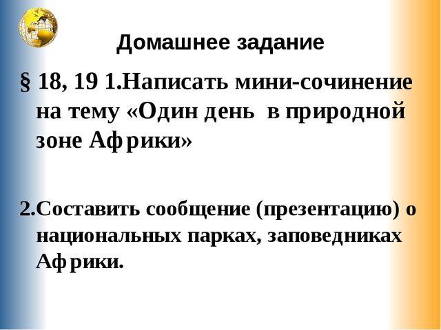 Домашнее задание § 18, 19 1.Написать мини-сочинение на тему «Один день в прир...