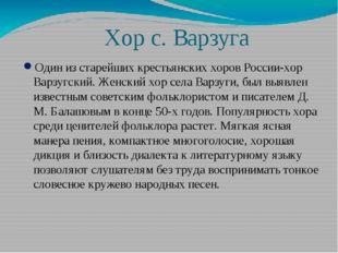 Хор с. Варзуга Один из старейших крестьянских хоров России-хор Варзугский. Же