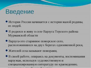 Введение История Росcии начинается с истории малой родины, ее людей. Я родилс