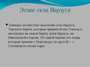 Этнос села Варзуга Поморы это местное население села Варзуга Терского берега,