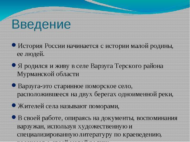 Введение История Росcии начинается с истории малой родины, ее людей. Я родилс...