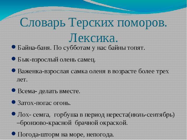 Словарь Терских поморов. Лексика. Байна-баня. По субботам у нас байны топят....