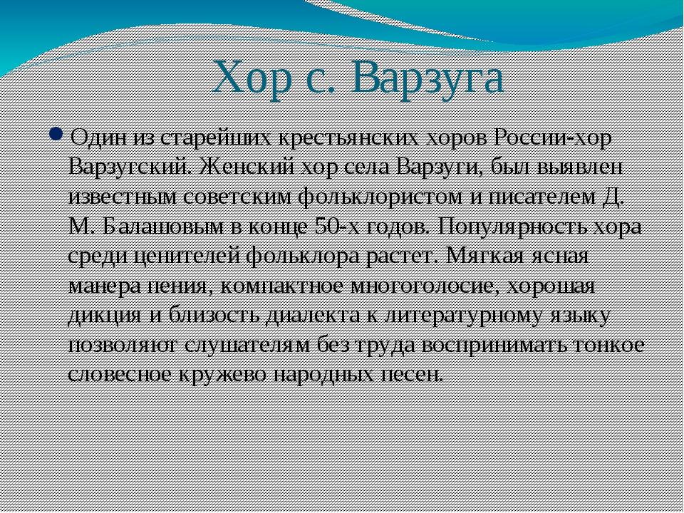 Хор с. Варзуга Один из старейших крестьянских хоров России-хор Варзугский. Же...
