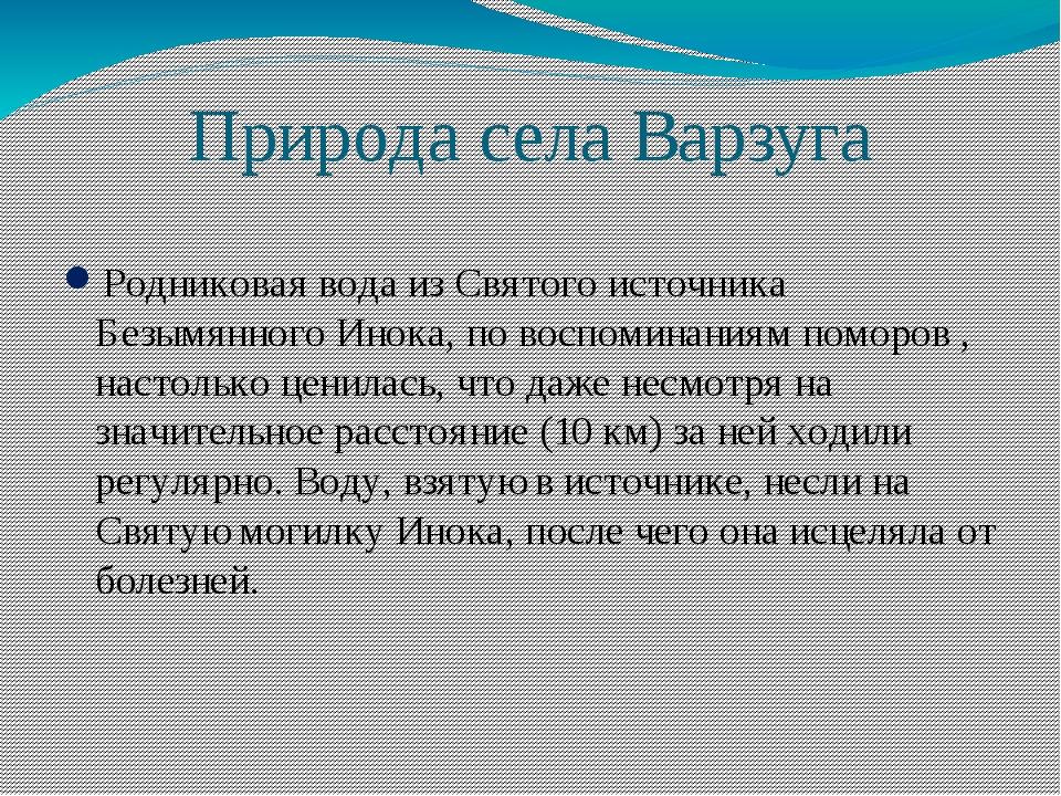 Природа села Варзуга Родниковая вода из Святого источника Безымянного Инока,...