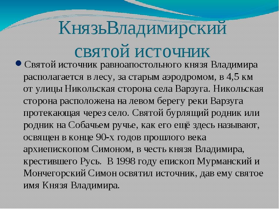 КнязьВладимирский святой источник Святой источник равноапостольного князя Вла...