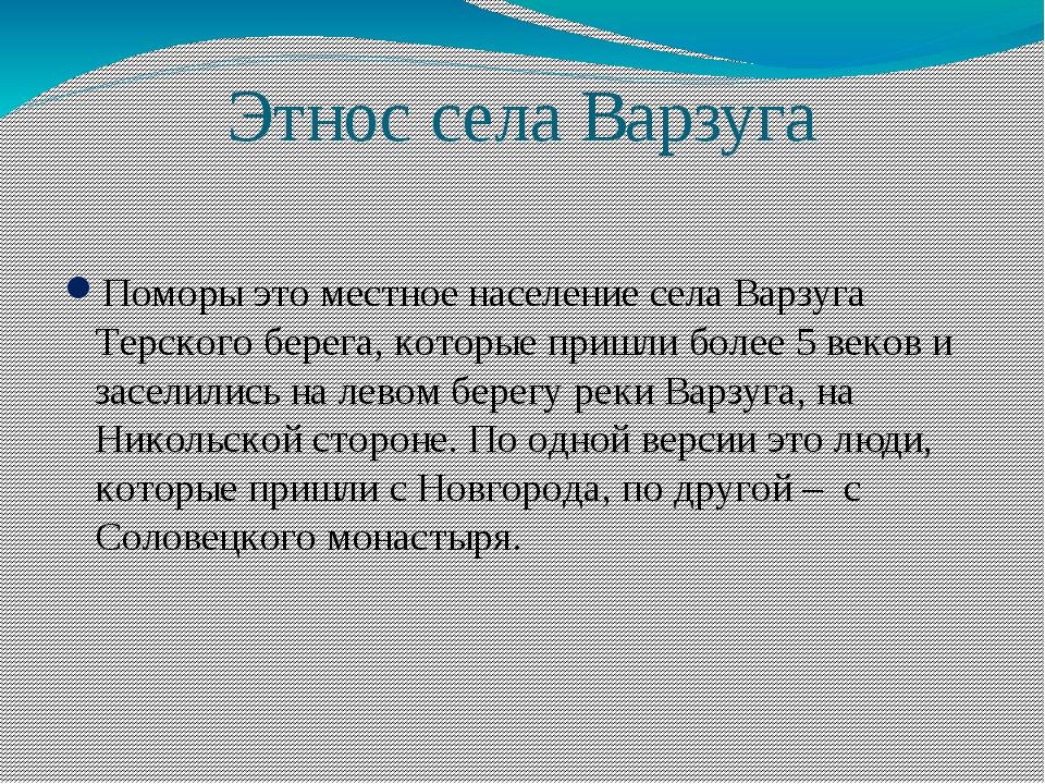 Этнос села Варзуга Поморы это местное население села Варзуга Терского берега,...