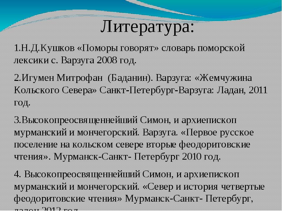 Литература: 1.Н.Д.Кушков «Поморы говорят» словарь поморской лексики с. Варзу...