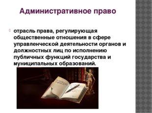 Административное право отрасль права, регулирующая общественные отношения в с