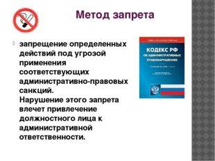 Метод запрета запрещение определенных действий под угрозой применения соответ