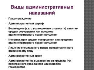 Виды административных наказаний Предупреждение Административный штраф Возмезд