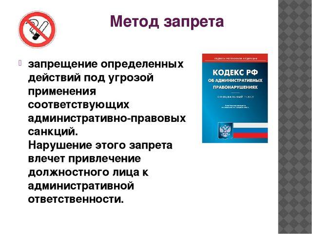 Метод запрета запрещение определенных действий под угрозой применения соответ...