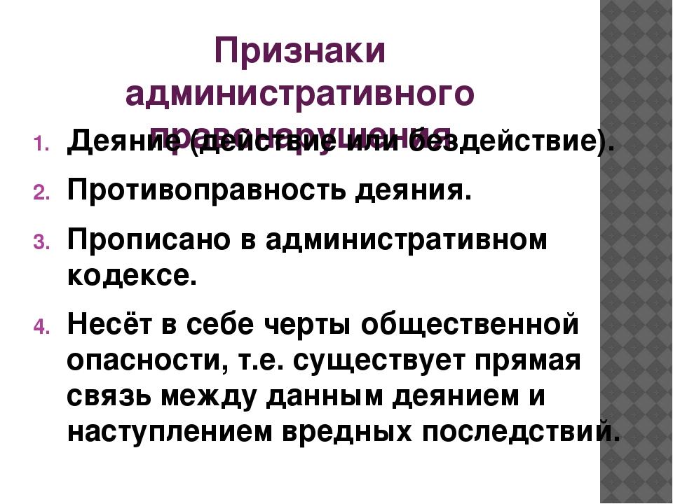 Признаки административного правонарушения Деяние (действие или бездействие)....