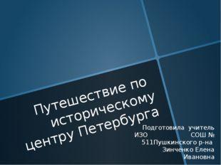 Путешествие по историческому центру Петербурга Подготовила учитель ИЗО СОШ №