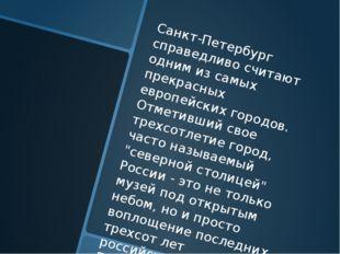Санкт-Петербург справедливо считают одним из самых прекрасных европейских го