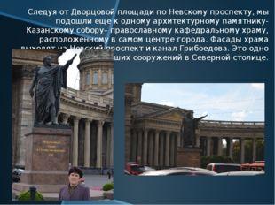 Следуя от Дворцовой площади по Невскому проспекту, мы подошли еще к одному ар