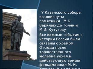 У Казанского собора воздвигнуты памятники М.Б. Барклаю де Толли и М.И.Ку