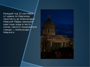Каждый год 12сентября отхрама по Невскому проспекту до Александро-Невской Л