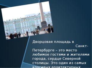 Дворцовая площадь в Санкт-Петербурге – это место любимое гостями и жителями