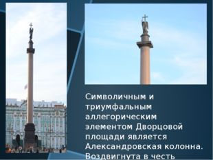 Символичным и триумфальным аллегорическим элементом Дворцовой площади являетс