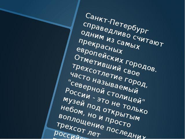 Санкт-Петербург справедливо считают одним из самых прекрасных европейских го...