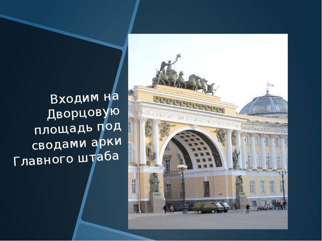 Входим на Дворцовую площадь под сводами арки Главного штаба
