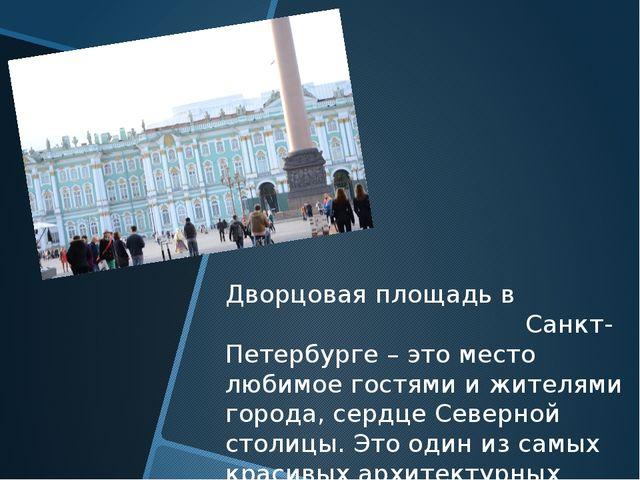 Дворцовая площадь в Санкт-Петербурге – это место любимое гостями и жителями...
