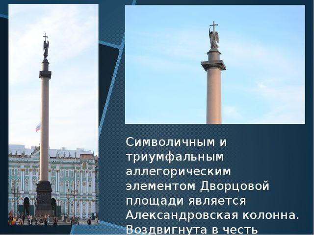 Символичным и триумфальным аллегорическим элементом Дворцовой площади являетс...