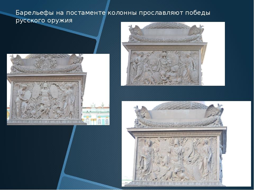 . Барельефы на постаменте колонны прославляют победы русского оружия