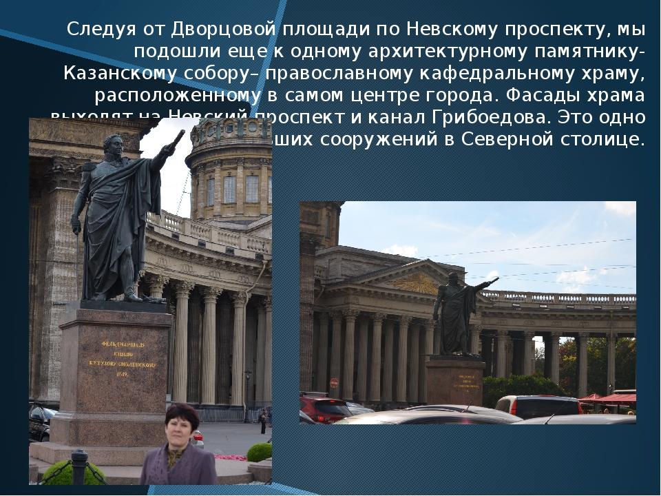 Следуя от Дворцовой площади по Невскому проспекту, мы подошли еще к одному ар...
