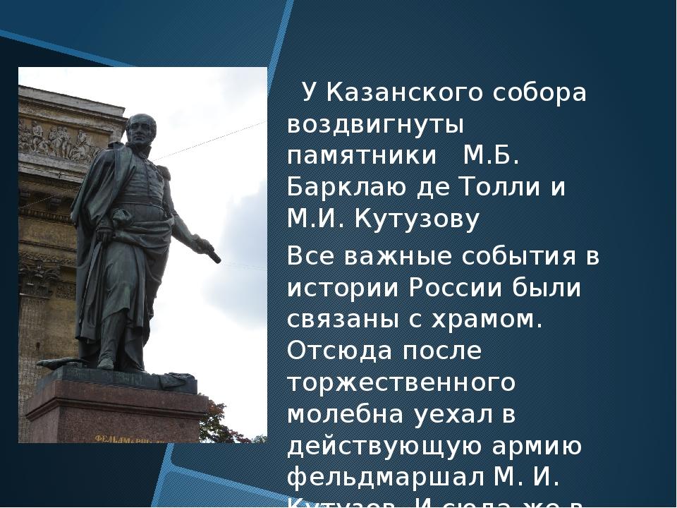 У Казанского собора воздвигнуты памятники М.Б. Барклаю де Толли и М.И.Ку...
