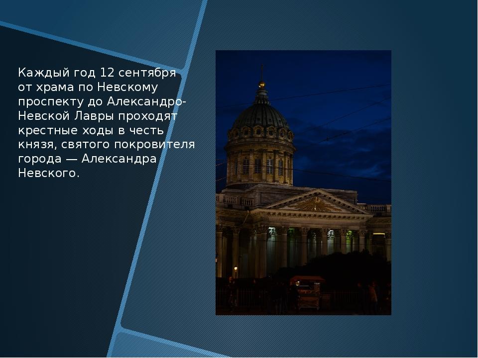 Каждый год 12сентября отхрама по Невскому проспекту до Александро-Невской Л...