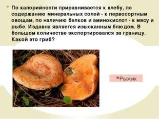 По калорийности приравнивается к хлебу, по содержанию минеральных солей - к п