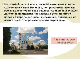 На самой большой колокольне Московского Кремля, колокольне Ивана Великого, по