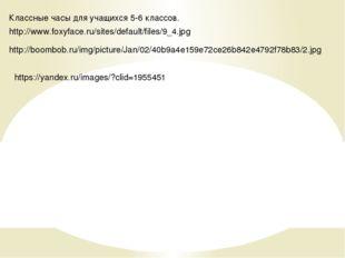 Классные часы для учащихся 5-6 классов. http://www.foxyface.ru/sites/default/