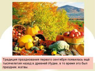 Традиция празднования первого сентября появилась ещё тысячелетия назад в древ