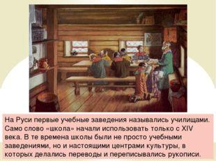На Руси первые учебные заведения назывались училищами. Само слово «школа» нач