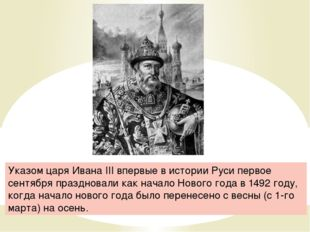 Указом царя Ивана III впервые в истории Руси первое сентября праздновали как