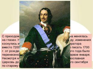 С приходом к власти императора Петра I страна менялась на глазах. Новые рефор