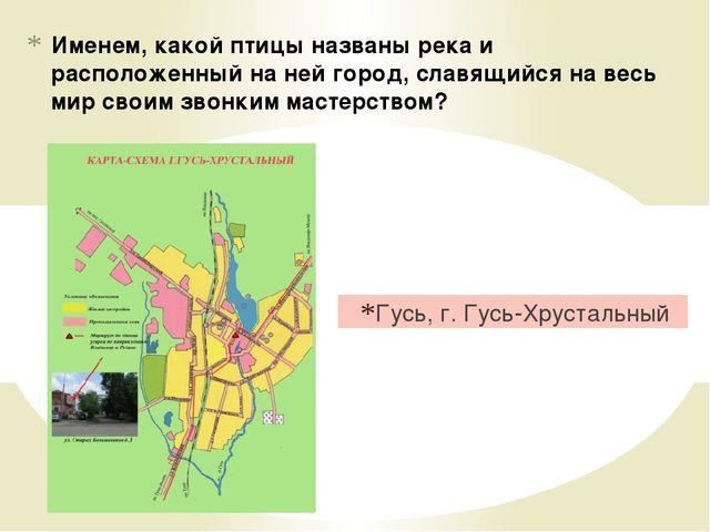 Именем, какой птицы названы река и расположенный на ней город, славящийся на...