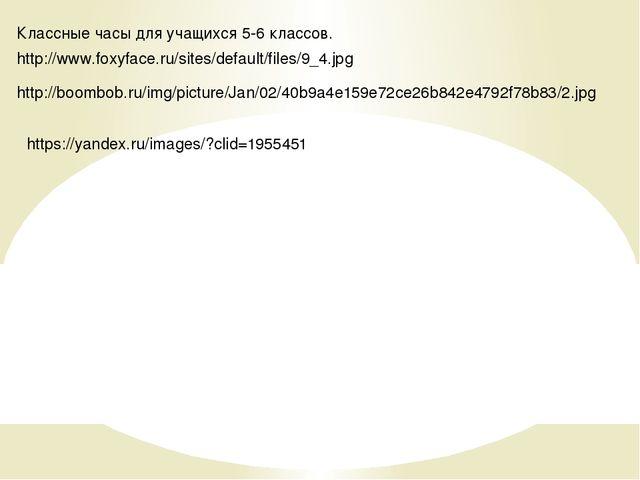 Классные часы для учащихся 5-6 классов. http://www.foxyface.ru/sites/default/...