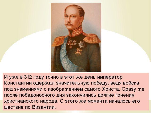 И уже в 312 году точно в этот же день император Константин одержал значительн...