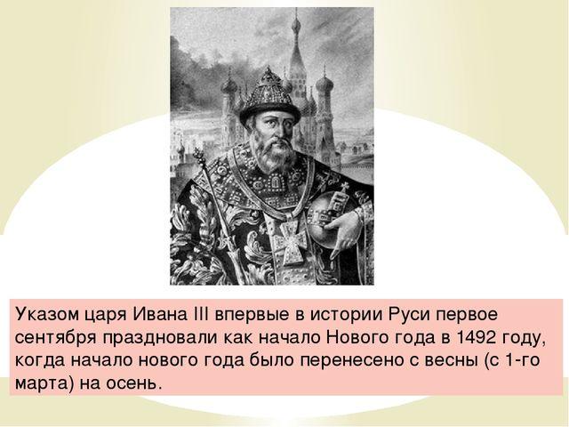 Указом царя Ивана III впервые в истории Руси первое сентября праздновали как...