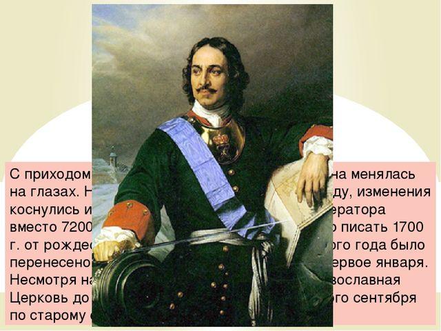 С приходом к власти императора Петра I страна менялась на глазах. Новые рефор...