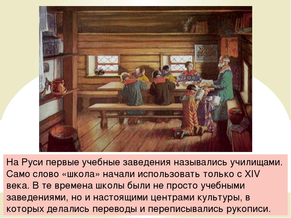 На Руси первые учебные заведения назывались училищами. Само слово «школа» нач...