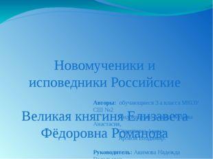 Новомученики и исповедники Российские Великая княгиня Елизавета Фёдоровна Ром
