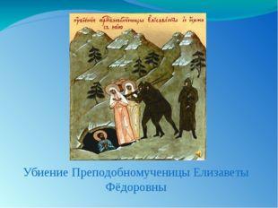 Убиение Преподобномученицы Елизаветы Фёдоровны